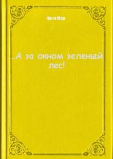 Обложка книги  - …А за окном зеленый лес!