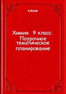 Обложка книги  - Химия. 9 класс. Поурочное тематическое планирование