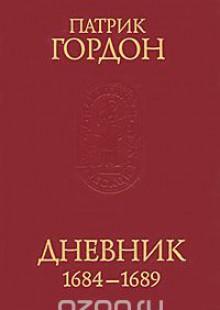 Обложка книги  - Патрик Гордон. Дневник. 1684-1689