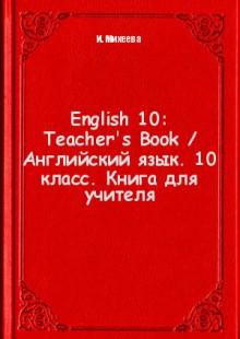Обложка книги  - English 10: Teacher's Book / Английский язык. 10 класс. Книга для учителя