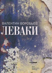 Обложка книги  - Леваки