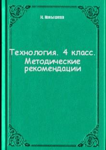 Обложка книги  - Технология. 4 класс. Методические рекомендации