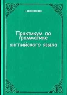 Обложка книги  - Практикум по грамматике английского языка