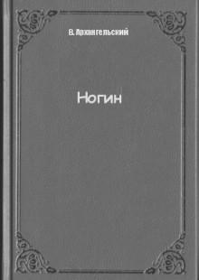 Обложка книги  - Ногин