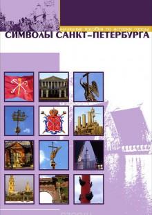 Обложка книги  - Символы Санкт-Петербурга (набор из 12 карточек)