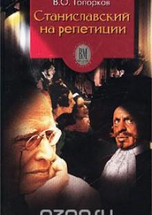 Обложка книги  - Станиславский на репетиции