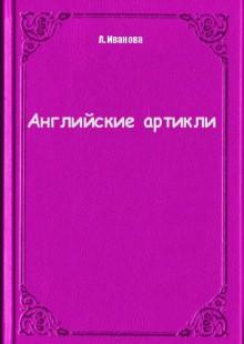 Обложка книги  - Английские артикли
