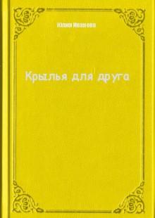 Обложка книги  - Крылья для друга