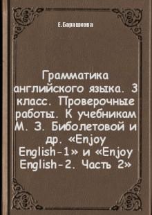 Обложка книги  - Грамматика английского языка. 3 класс. Проверочные работы. К учебникам М. З. Биболетовой и др. «Enjoy English-1» и «Enjoy English-2. Часть 2»