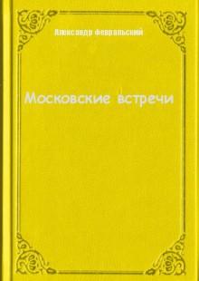Обложка книги  - Московские встречи