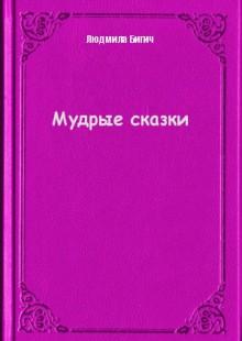 Обложка книги  - Мудрые сказки