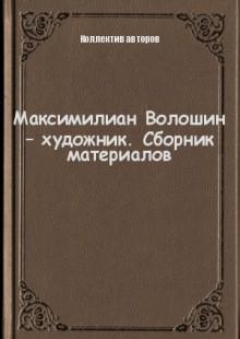 Обложка книги  - Максимилиан Волошин – художник. Сборник материалов