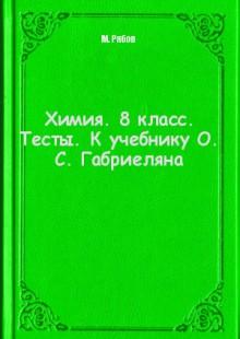 Обложка книги  - Химия. 8 класс. Тесты. К учебнику О. С. Габриеляна