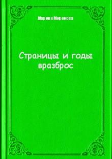 Обложка книги  - Страницы и годы вразброс