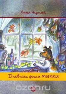 Обложка книги  - Дневник фокса Микки