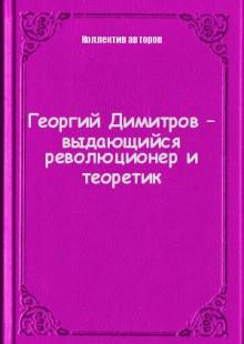 Обложка книги  - Георгий Димитров – выдающийся революционер и теоретик