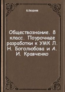 Обложка книги  - Обществознание. 8 класс. Поурочные разработки к УМК Л. Н. Боголюбова и А. И. Кравченко