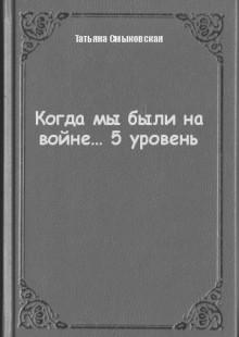 Обложка книги  - Когда мы были на войне… 5 уровень