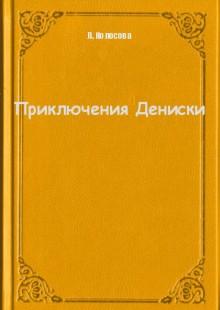 Обложка книги  - Приключения Дениски