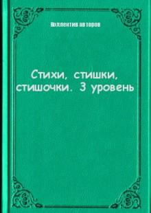 Обложка книги  - Стихи, стишки, стишочки. 3 уровень