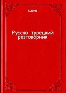 Обложка книги  - Русско-турецкий разговорник