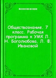 Обложка книги  - Обществознание. 7 класс. Рабочая программа к УМК Л. Н. Боголюбова, Л. Ф. Ивановой