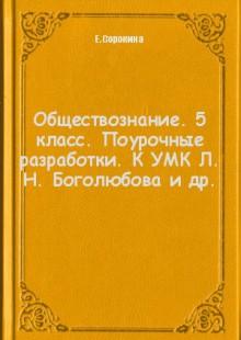 Обложка книги  - Обществознание. 5 класс. Поурочные разработки. К УМК Л. Н. Боголюбова и др.