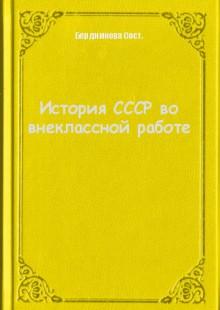 Обложка книги  - История СССР во внеклассной работе