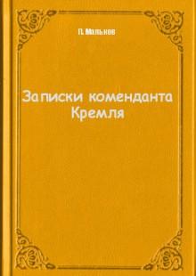 Обложка книги  - Записки коменданта Кремля