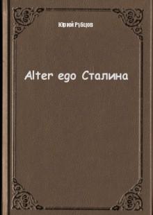 Обложка книги  - Alter ego Сталина