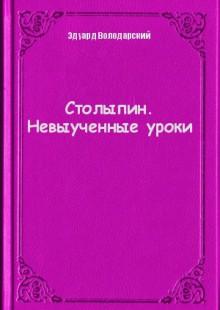 Обложка книги  - Столыпин. Невыученные уроки