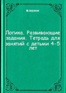 Обложка книги  - Логика. Развивающие задания. Тетрадь для занятий с детьми 4-5 лет