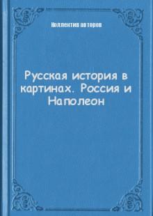 Обложка книги  - Русская история в картинах. Россия и Наполеон