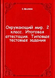 Обложка книги  - Окружающий мир. 2 класс. Итоговая аттестация. Типовые тестовые задания