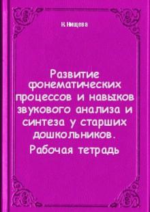 Обложка книги  - Развитие фонематических процессов и навыков звукового анализа и синтеза у старших дошкольников. Рабочая тетрадь