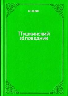 Обложка книги  - Пушкинский заповедник