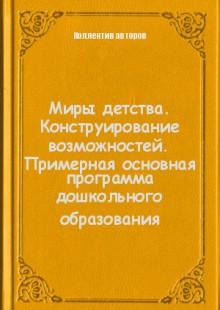 Обложка книги  - Миры детства. Конструирование возможностей. Примерная основная программа дошкольного образования