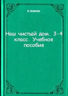 Обложка книги  - Наш чистый дом. 3-4 класс. Учебное пособие
