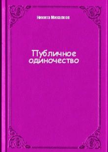 Обложка книги  - Публичное одиночество