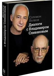 Обложка книги  - Диалоги с Владимиром Спиваковым
