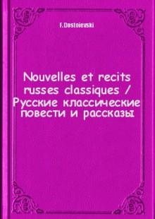 Обложка книги  - Nouvelles et recits russes classiques / Русские классические повести и рассказы
