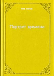 Обложка книги  - Портрет времени