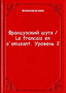 Обложка книги  - Французский шутя / Le francais en s'amusant. Уровень 2