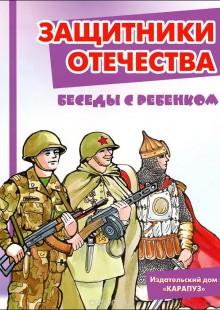 Обложка книги  - Защитники отечества. Беседы с ребенком. Комплект карточек