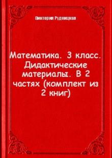 Обложка книги  - Математика. 3 класс. Дидактические материалы. В 2 частях (комплект из 2 книг)