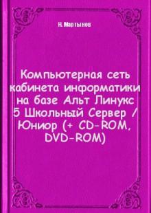 Обложка книги  - Компьютерная сеть кабинета информатики на базе Альт Линукс 5 Школьный Сервер / Юниор (+ CD-ROM, DVD-ROM)