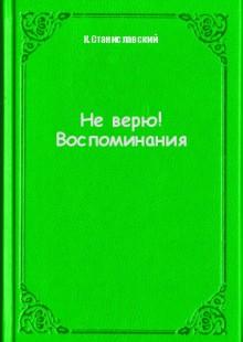 Обложка книги  - Не верю! Воспоминания
