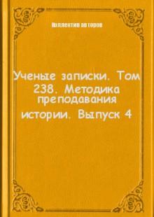 Обложка книги  - Ученые записки. Том 238. Методика преподавания истории. Выпуск 4