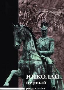 Обложка книги  - Николай Первый. Pro et contra