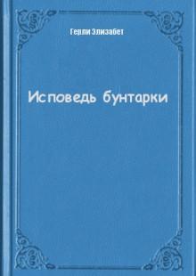 Обложка книги  - Исповедь бунтарки